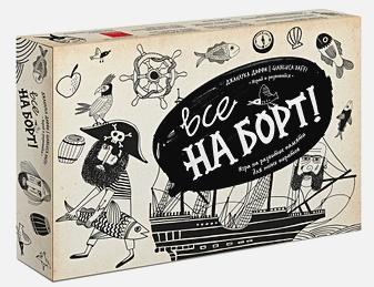 Джанлука Даффи - Настольная игра на развитие памяти для юных пиратов «Все на борт!» обложка книги