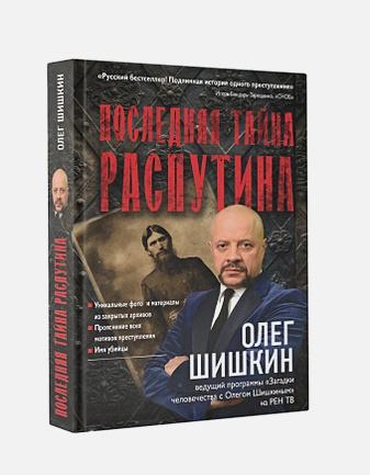 Олег Шишкин - Последняя тайна Распутина обложка книги