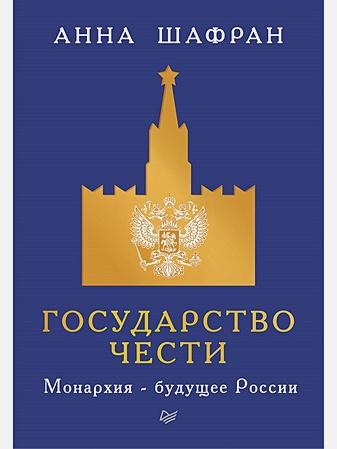 Шафран А - Государство чести. Монархия - будущее России обложка книги