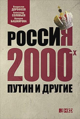 Дорофеев В. - Россия 2000-х: Путин и другие обложка книги