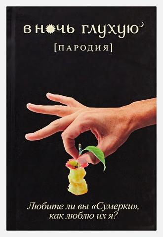Баканов В.И. - В ночь глухую обложка книги