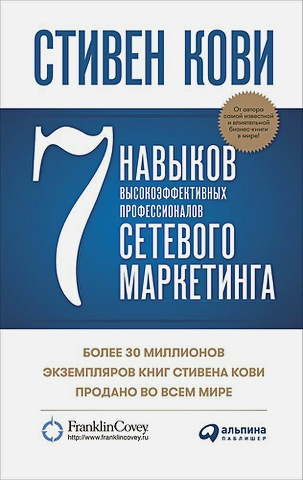 Стивен Кови - 7 навыков высокоэффективных профессионалов сетевого маркетинга обложка книги