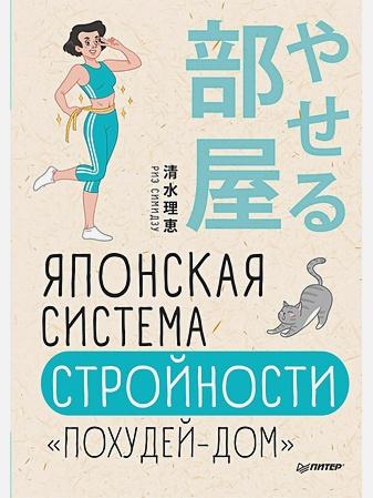 Симидзу Р - Японская система стройности «Похудей-дом» обложка книги