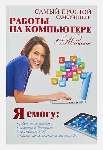 А.А. Синяк - Самый простой самоучитель работы на компьютере для женщин обложка книги