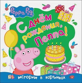 Свинка Пеппа. С днём рождения, Пеппа!