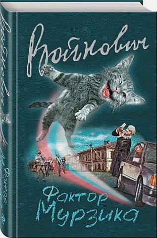 Владимир Войнович - Фактор Мурзика обложка книги