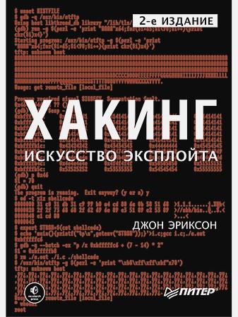 Хакинг: искусство эксплойта. 2-е изд.