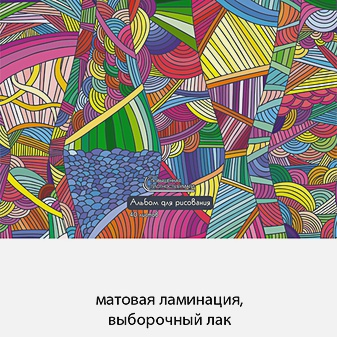 Яркий калейдоскоп (гребень, 40л.)