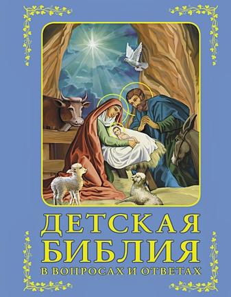 Сост. Зоберн В. - Детская Библия в вопросах и ответах обложка книги