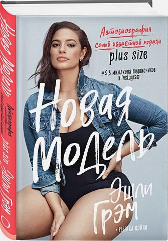 Эшли Грэм - Эшли Грэм. Новая модель. Автобиография самой известной модели plus size обложка книги