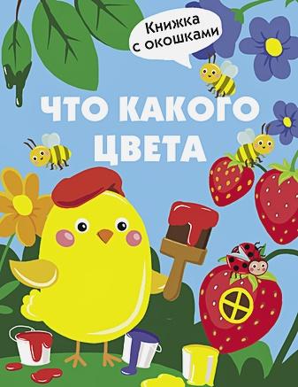 Маврина - Книги с окошками. Что какого цвета обложка книги