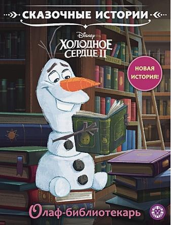 Холодное сердце 2.  Олоф-библиотекарь Сказочные истории
