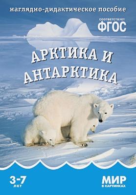 Минишева Т. - ФГОС Мир в картинках. Арктика и антарктика обложка книги