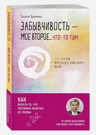 Такаси Цукияма - Забывчивость - мое второе ... что-то там. Как вернуть то, что постоянно вылетает из головы обложка книги