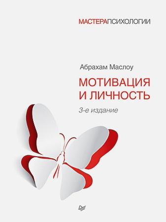 Маслоу - Мотивация и личность обложка книги