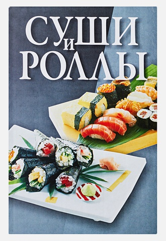 Адамчик М. В. - Суши и роллы обложка книги