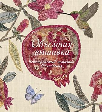 Гарднер С. - Объемная вышивка. Неисчерпаемый источник вдохновения обложка книги