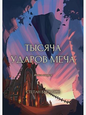 Вартанов С. - Тысяча ударов меча обложка книги