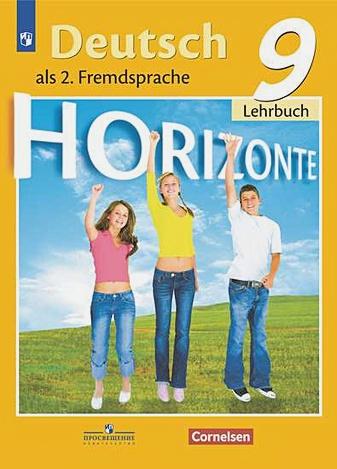 Аверин М.М., Джин Ф., Рорман Л. - Аверин. Немецкий язык. Второй иностранный язык. 9 класс. Учебник. обложка книги