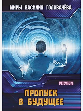 Головачев В.В. - Пропуск в будущее обложка книги