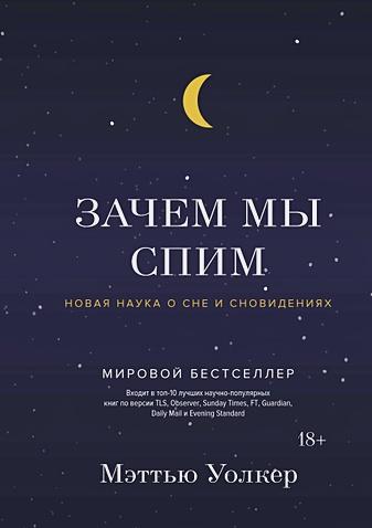 Уолкер М. - Зачем мы спим. Новая наука о сне и сновидениях обложка книги