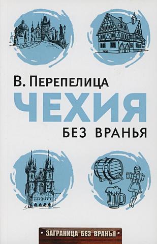 Перепелица В.Б. - Заграница без вранья. Чехия без вранья обложка книги