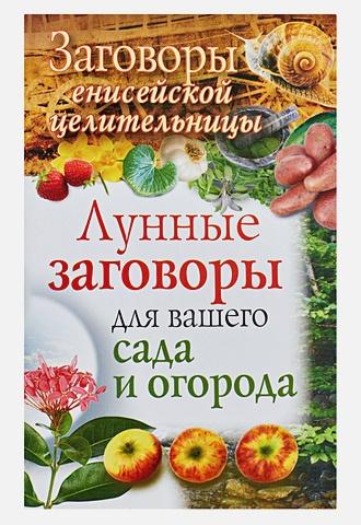 Куприянова Галина - Заговоры енисейской целительницы. Лунные заговоры для вашего сада и огорода обложка книги