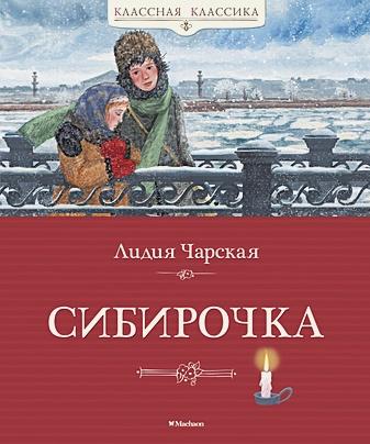 Чарская Л. - Сибирочка обложка книги