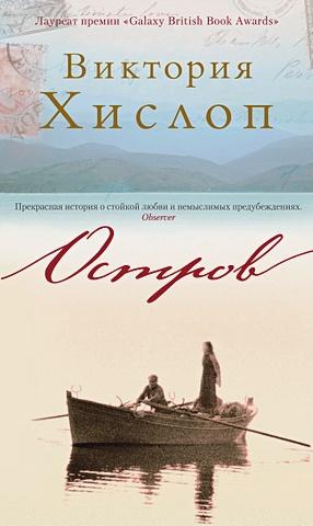 Хислоп В. - Остров обложка книги