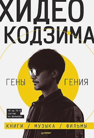 Кодзима Хидео - Хидео Кодзима. Гены гения обложка книги