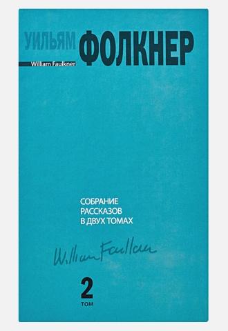Фолкнер У. - Собрание рассказов. В 2 т.  Т. 2 обложка книги