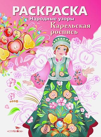 Народные узоры. РАСКРАСКА. Карельская роспись