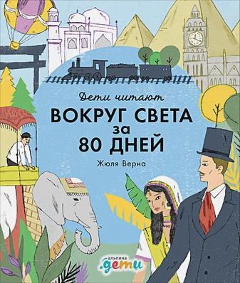 Медина М.,Колтинг Ф.,Колтинг Ф. - Вокруг света за 80 дней  Жюля Верна обложка книги