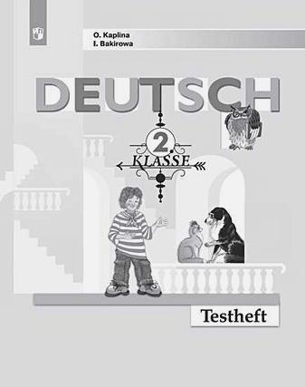 Каплина О. В., Бакирова И. Б. - Каплина. Немецкий язык. Контрольные задания. 2 класс обложка книги