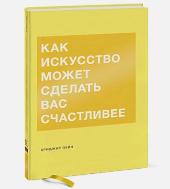Бриджит Пейн - Как искусство может сделать вас счастливее обложка книги