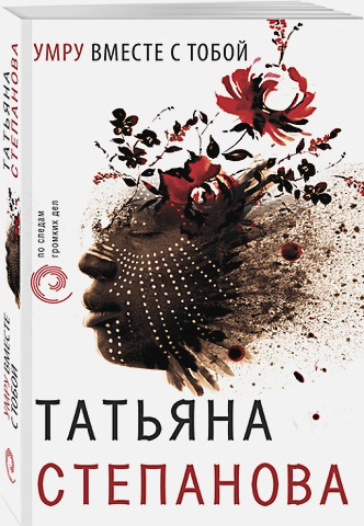 Степанова Татьяна Юрьевна - Умру вместе с тобой (с автографом) обложка книги