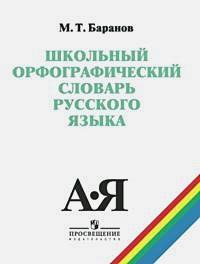 Баранов М. Т. - Баранов. Школьный орфографический словарь. обложка книги