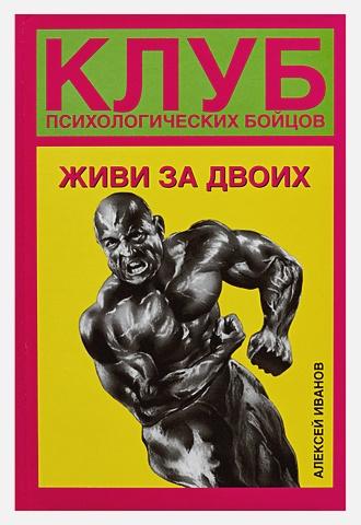 Иванов А.А. - Клуб психологических бойцов. Живи за двоих обложка книги