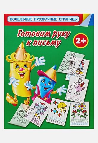 Дмитриева В.Г. - Готовим руку к письму. Для самых умных малышей обложка книги