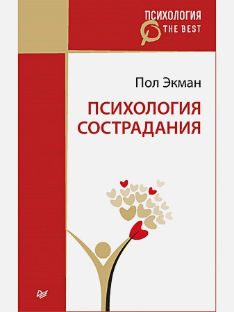 Экман П - Психология сострадания (покет) обложка книги
