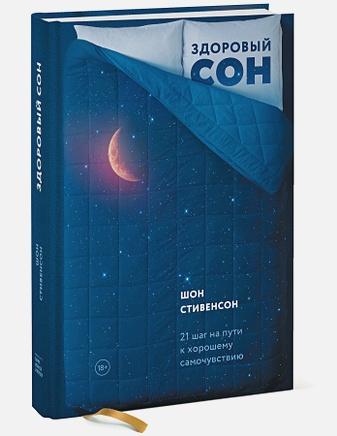 Шон Стивенсон - Здоровый сон. 21 шаг на пути к хорошему самочувствию обложка книги