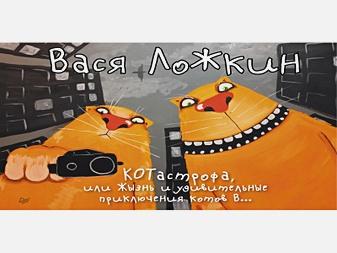 Ложкин В - КОТастрофа, или Жызнь и удивительные приключения котов В... обложка книги