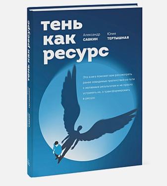 Александр Савкин, Юлия Тертышная - Тень как ресурс обложка книги