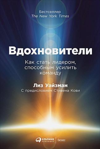 Маккеон Г.,Вайсман Л.,Уайзман Л. - Вдохновители: Как стать лидером, способным усилить команду обложка книги