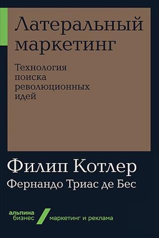 Триас де Бес Ф.,Котлер Ф. - Латеральный маркетинг: Технология поиска революционных идей + покет-серия обложка книги