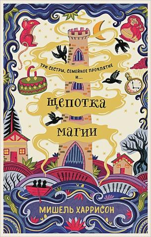 Харрисон М. - Щепотка магии обложка книги