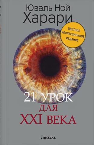 Харари Ю.Н. - 21 урок для XXI века (Цветное коллекционное  издание с подписью автора) обложка книги
