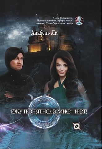 Анабель Ли - Ежу понятно, а мне - нет! обложка книги