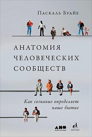 Буайе П. - Анатомия человеческих сообществ: Как сознание определяет наше бытие обложка книги
