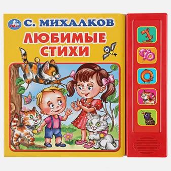 Любимые стихи. С. Михалков (5 звуковых кнопок). Формат: 200х175мм. 10 стр. в кор.32шт